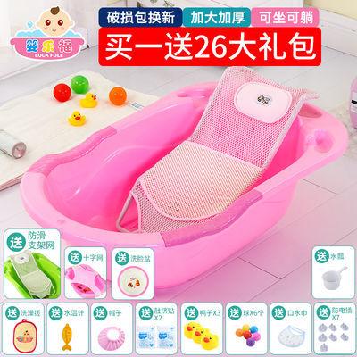生儿洗澡沐浴用品小孩儿通用婴儿盆新生加厚可坐躺浴桶澡盆儿童