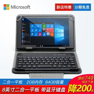 8英寸win10平板电脑PC二合一windows系统超薄智能四核办公 带键盘