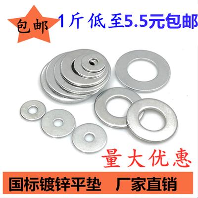 包邮镀锌平垫大平垫圈介子平介螺丝垫片加厚垫片M4M5M6M8M1012-36