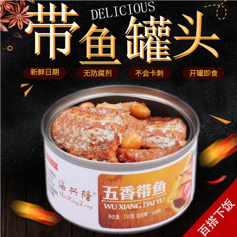 海兴隆带鱼罐头五香香辣下饭菜即食深海刀鱼早餐海鲜罐头美味食品