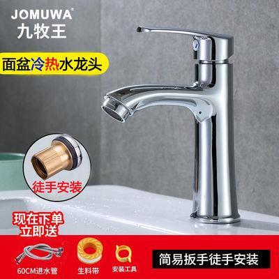 九牧王全铜冷热面盆水龙头卫生间浴室台盆洗脸盆洗手盆单冷水龙头