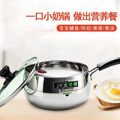 家兴不锈钢奶锅汤锅加厚复底带盖电磁炉燃气通用煲汤煮面不粘锅