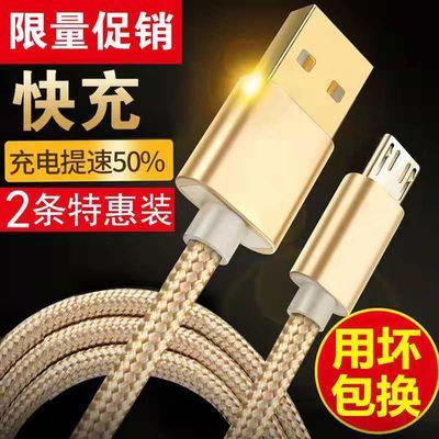 【买一送一】安卓快充苹果6sp 7 8 数据线充电线vivo华为oppo适配