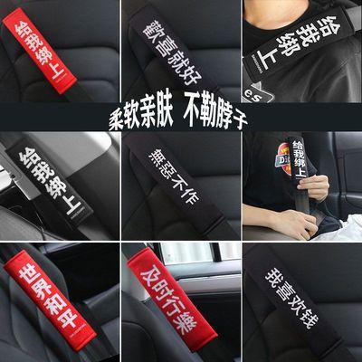 汽车装饰安全带护肩套个性创意潮牌车载内饰用品卡通实用保险带套
