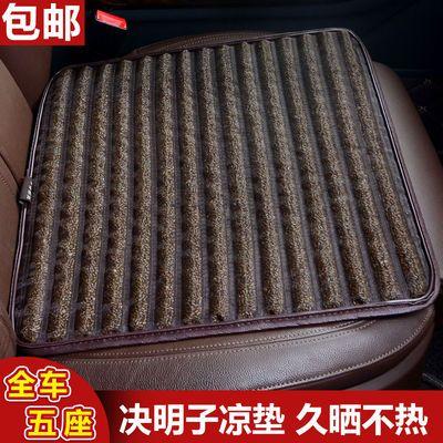 决明子汽车坐垫单片无靠背夏凉垫四季通用三件套防滑五座车垫屁垫