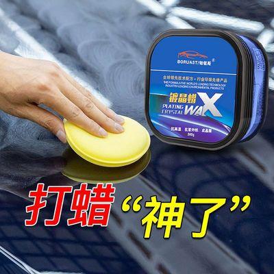 汽车蜡白色通用抛光蜡划痕蜡去污上光打蜡黑色防护蜡镀晶蜡镀膜剂