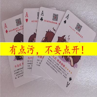 男女情趣体位大观,情趣扑克牌夫妻互动成人性玩具,你心里想要的,这里就有!