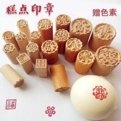 木质梨木凸印面食糕点酥皮点心印章馒头饽饽苏式月饼印烘焙模具