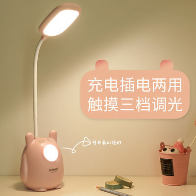 台灯护眼学习卧室床头灯可充电led学生宿舍小夜灯书桌阅读保视力
