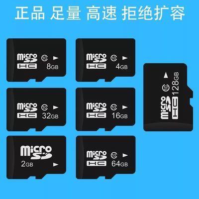 1G2G4G8G16G32G内存卡手机通用TF卡MP3收音机TF卡内存卡SD卡【3月2日发完】