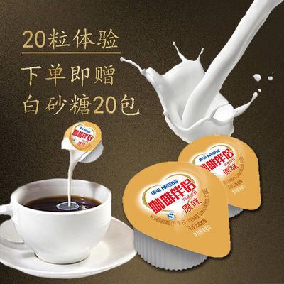 咖啡伴侣雀巢咖啡奶精球雀巢咖啡奶伴侣奶油球奶球粒 10ml/粒散装