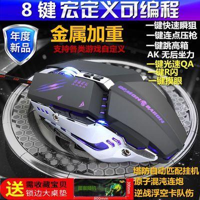 穿越火线cf宏游戏鼠标机械有线电竞usb台式电脑笔记本lol逆战专用