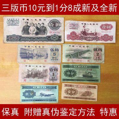 第三套人民币全套8成新/全新 第三套人民币收藏 保真支持真伪鉴定
