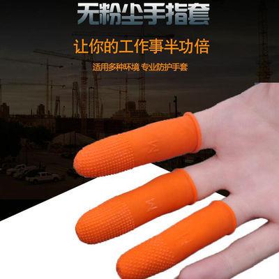 麻点手指套橙色橡胶防滑指套一次性耐磨加厚点钞分页教师手指套