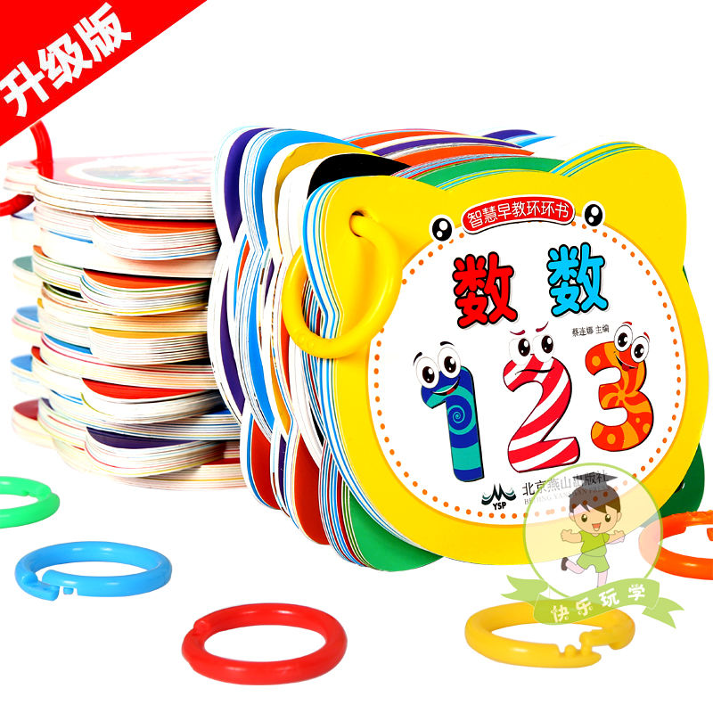 儿童书籍0-3岁幼儿早教书婴儿益智玩具认知宝宝看图识字数字卡片