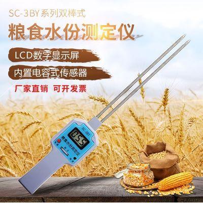 SC-3BY快速粮食水分测量仪测定仪检测测试仪稻谷水麦玉米高精度