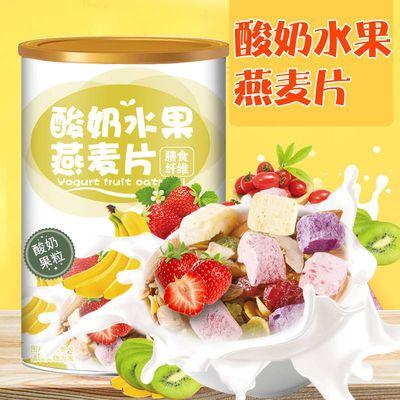 买2送杯勺若彤酸奶水果燕麦片低脂享瘦轻身混合坚果粒燕麦片500g