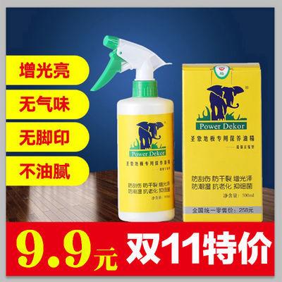 圣象地板精油木地板蜡复合地板实木保养液体蜡抛光打蜡家用护理剂