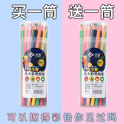油性彩铅水溶性彩铅笔可擦彩铅笔彩铅画笔彩色铅笔套装画画笔套装