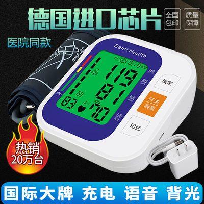 臂式电子血压测量仪语音充电精准测量血压仪家用医用量高血压仪器