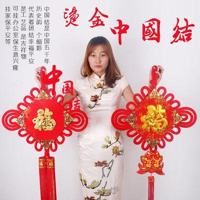 中国结乔迁装饰品挂件福字大号客厅玄关壁挂春节过年门贴挂饰招财