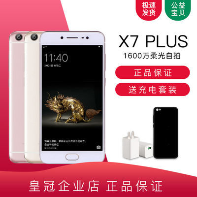 二手vivo X7plus 全网通4G7p美颜大屏指纹二手vivo分期x7plus手机