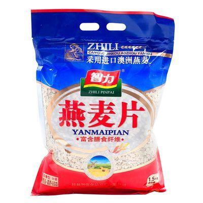 智力纯燕麦片1500g原味无蔗糖即食麦片早餐营养冲饮减脱肥脂袋装
