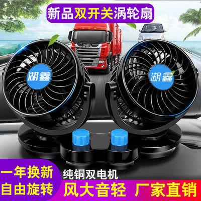 车载风扇12V24V双头usb小电风扇面包车小货车制冷强力车内电风扇