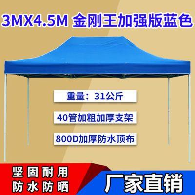【帐篷户外】户外展开广告帐篷雨棚遮阳棚子折叠伸缩式四脚伞帐篷