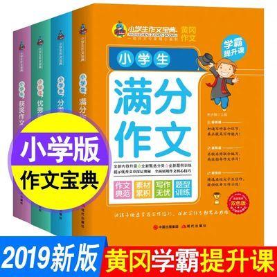 黄冈作文全套4册小学生作文宝典满分分类优秀作文书3456年级阅读