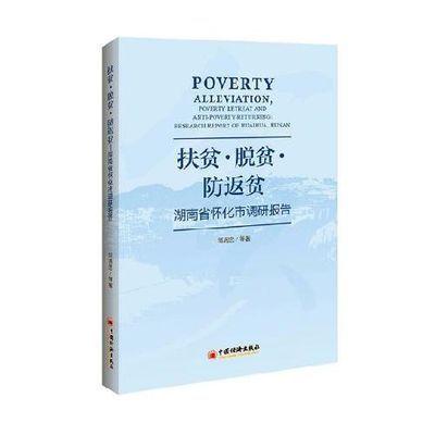 正版包邮 扶贫·脱贫·防返贫:湖南省怀化市调研报告 书籍