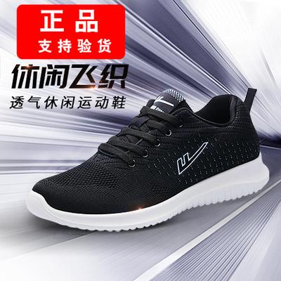 回力运动鞋男韩版潮流跑步鞋户外休闲鞋男鞋春季新款透气男士鞋子