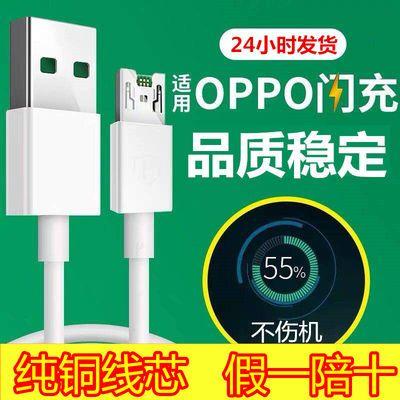 适用oppo闪充数据线vooc手机充电线快充Reno9r11715a59a8337x原装