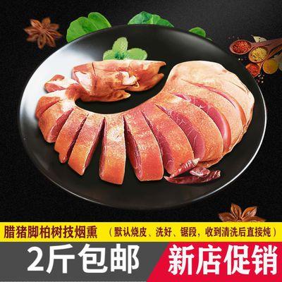 77983/夔芳烟熏重庆奉节风味腊猪蹄腊猪脚腊肉传统柏枝熏制