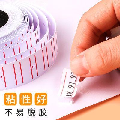 【20卷装】单排打码机标价纸超市商品打价格标签贴纸价签打价机
