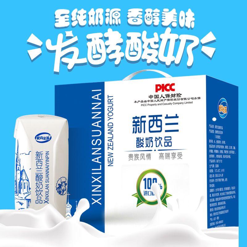 原味酸奶常温发酵代餐酸牛奶多盒整箱特价礼盒装学生酸奶饮品批发