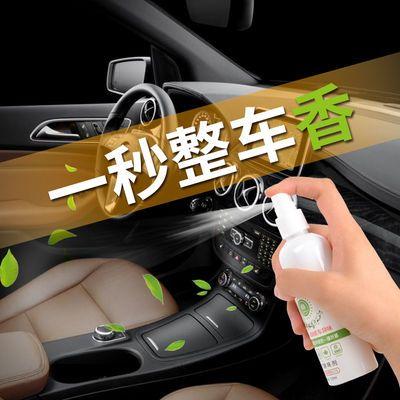汽车内除臭除异味除去烟味甲醛剂空气清新剂车载香水薰膏喷雾用品
