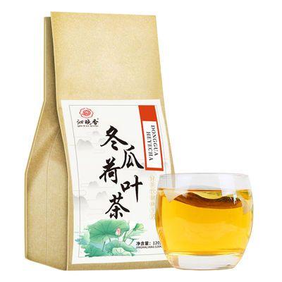 【轻松瘦】冬瓜荷叶茶男女清脂大肚子茶瘦身120克/30包