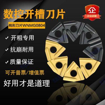 株洲钻石数控刀片YBC251 252WNMG080404R-ZC/L-ZC 08-PM 12-DR DM
