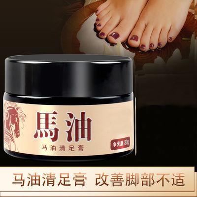 【7天去脚气】2盒装马油脚气膏去除脚臭脚痒脚脱皮开裂清足膏30g