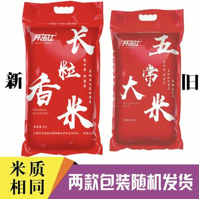 东北五常大米长粒香米10斤20斤粳米五常产地发货不好吃免费送