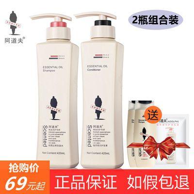 阿道夫洗发水套装正品控油去屑止痒香水改善毛躁沐浴露女420ml2瓶
