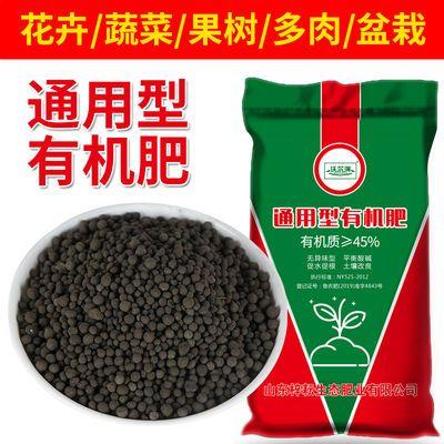 土氮磷钾农家肥有机肥料通用型蔬菜多肉植物花卉复合肥无味道营养