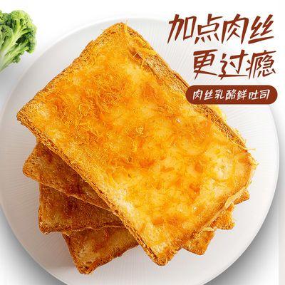 乐锦记乳酪肉丝吐司面包学生营养早餐零食糕点夹心零食700g整箱