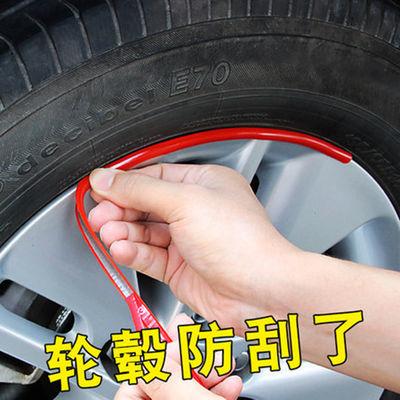 用保护圈防撞条汽车轮毂轮胎轮圈贴防擦防刮蹭轮毂贴保护车轮通