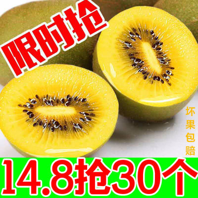 四川黄心猕猴桃奇异果弥猴桃孕妇当季水果新鲜批发50-130g多规格