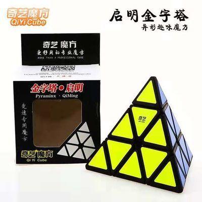 奇艺金字塔魔方 三角形魔方3阶枫叶三明治幼儿园入门益智魔方玩具