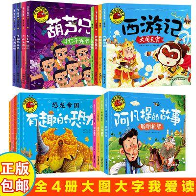 葫芦娃故事书注音版葫芦兄弟故事书3-12葫芦娃图画书连环画漫画书