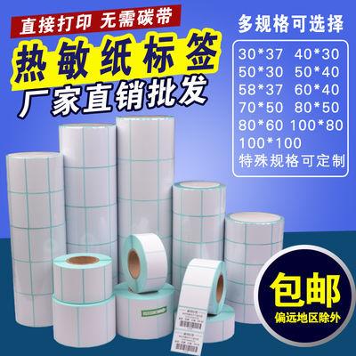 607080100超市称纸吊牌贴纸热敏纸不干胶条码标签纸304050