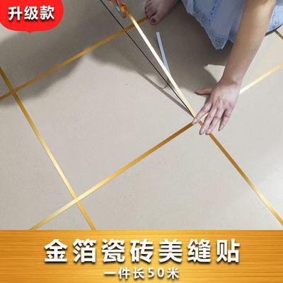 自粘地面瓷砖勾缝隙边线条贴纸装饰防水客厅卧室墙面地板砖美缝贴